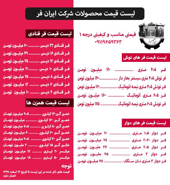 لیست قیمت محصولات ایران فر