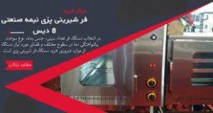 دستگاه قنادی 8 دیس صنعتی