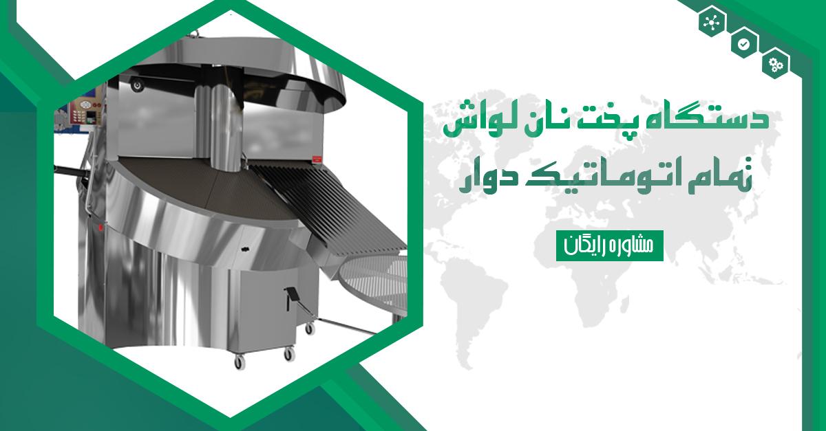فروش انواع دستگاه صنعتی پخت