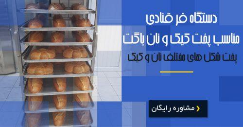 دستگاه خط تولید نان حجیم
