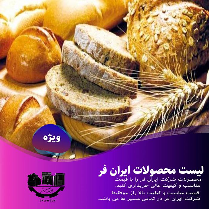 بهترین نان سنتی