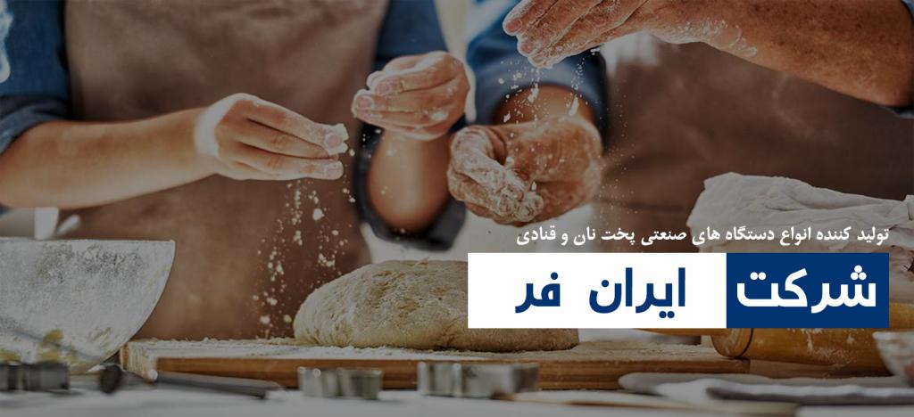 قیمت دستگاه پخت نان