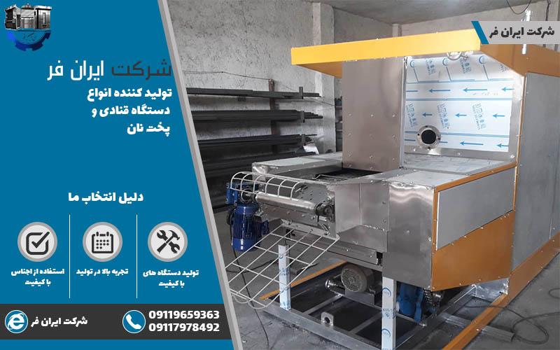 دستگاه جدید نانوایی لواش
