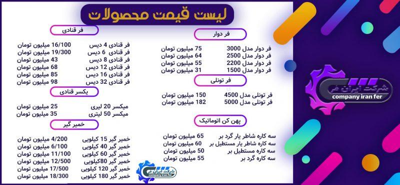 لیست قیمت محصولات پخت نان